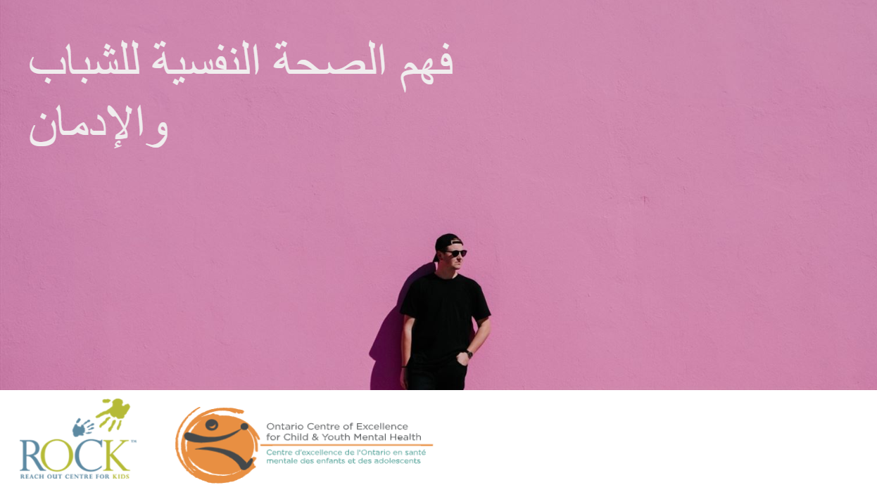 Understanding Youth Mental Health and Addictions (Arabic)