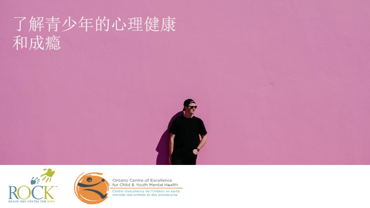 Understanding Youth Mental Health and Addictions (Mandarin)