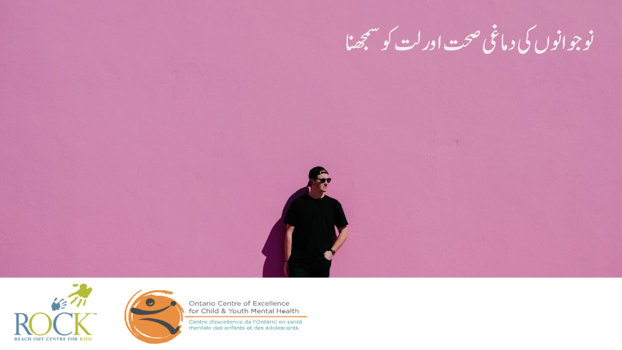 Understanding Youth Mental Health and Addictions (Urdu)